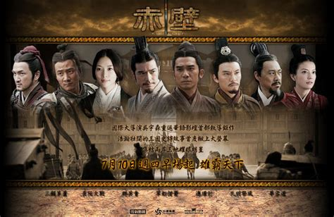 film china history crunchyroll forum red cliff the most expensive asian