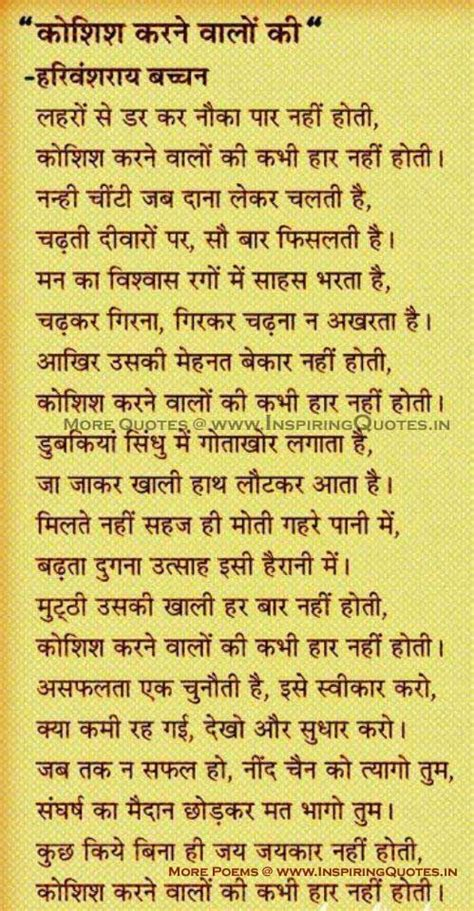 biography meaning hindi poem by harivansh rai bachchan life quotes pinterest