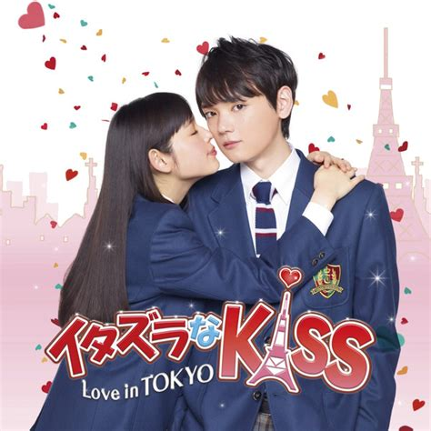 love theme playful kiss mp3 mischievous kiss love in tokyo original motion picture
