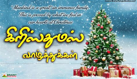 christmas eve greeting quotes  hd wallpapers  tamil brainyteluguquotescomtelugu quotes