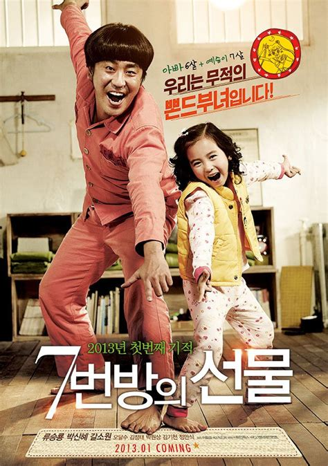 The Miracle Korean Drama Eng Sub Miracle In Cell No 7 Korean 2013 7번방의 선물 Hancinema The Korean And Drama