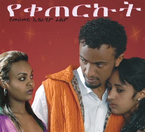 film ethiopian drama yeketerkut ethiopian films