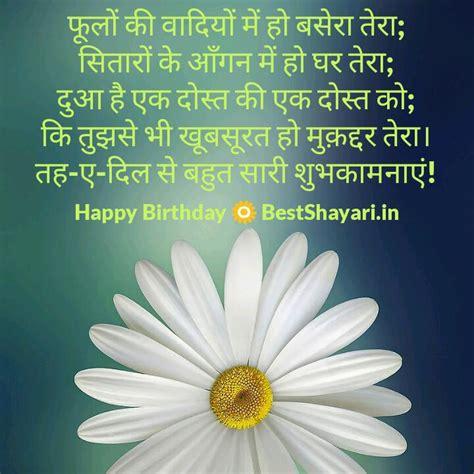 Happy Birthday Wishes In Shayari For Friend Happy Birthday Shayri Hindi Shayari Life Shayari Best