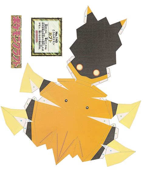 Poke Papercraft - kabuto po archives