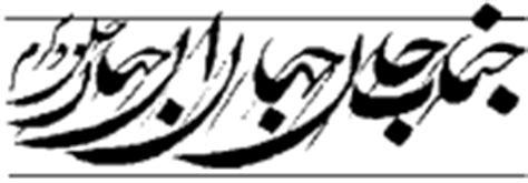 calligraphie ottomane calligraphie arabe la calligraphie ottomane