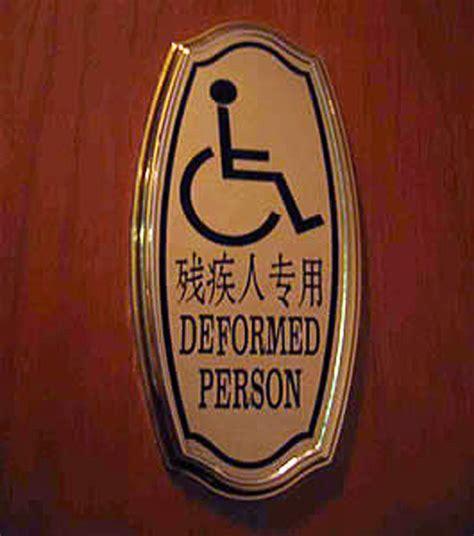 bathroom sign person 32 crazy funny signs that ll make ya go huh team jimmy joe