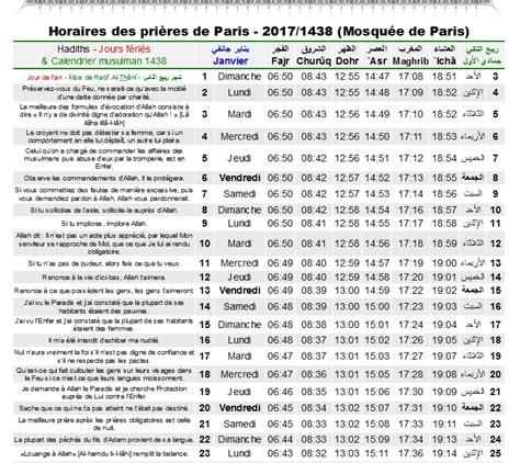 Calendrier Islamique 1439 Calendrier Musulman Des Heures De Pri 232 Res Uoif De Votre
