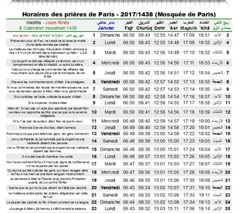 Calendrier 2018 Islamique Calendrier Musulman Des Heures De Pri 232 Res Uoif De Votre