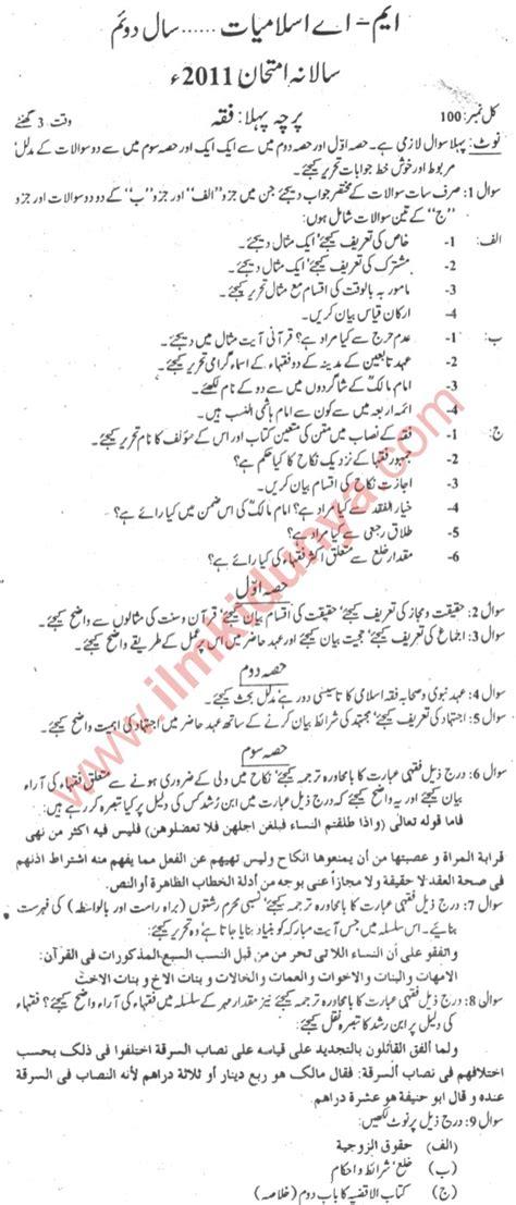 paper pattern ma english punjab university past papers 2011 punjab university ma islamiat part 2 fiqa