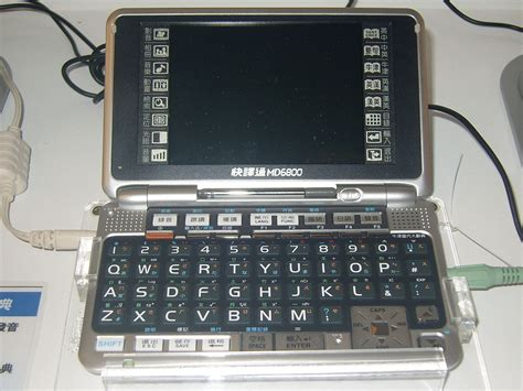 electronic dictionary wikipedia
