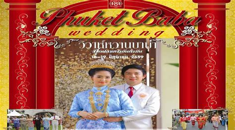 Wedding Festival 2017 by Phuket Baba Wedding Festival 2017 Tat Newsroom
