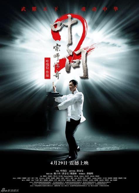 film ip man 1 full movie 1000 images about donnie yen on pinterest ip man 3