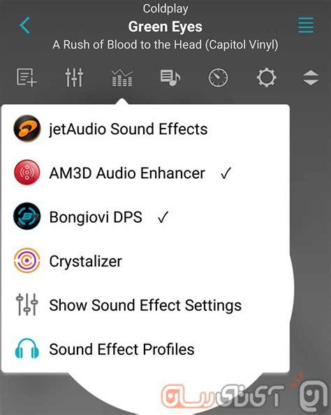 am3d audio enhancer apk انجمن راسخون چگونه بدون روت کردن کیفیت صدای گوشی را در هدفون افزایش دهیم