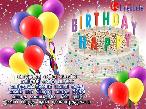 happy birthday kavithai messages  tamil tamillinescafecom