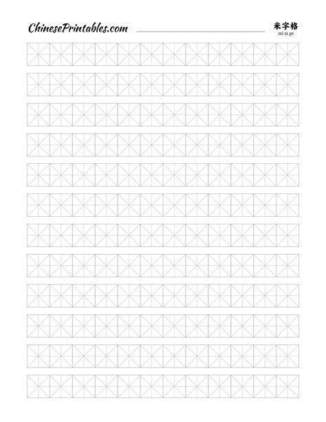 printable chinese writing paper chinese character worksheet pdf worksheet ixiplay free