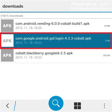 android gsf id 블랙베리클래식 구글 플레이 스토어 playstore 설치 네이버 블로그