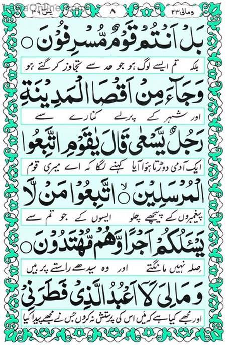 download surah ar rahman with urdu translation mp3 blog archives dedalclick