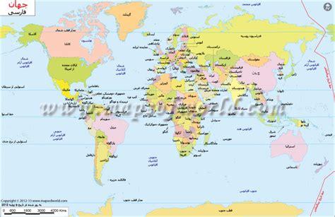 world map  persian