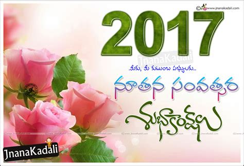 newyesr greeting in telugu christian 2017 new year greetings with hd wallpapers in telugu jnana kadali telugu quotes
