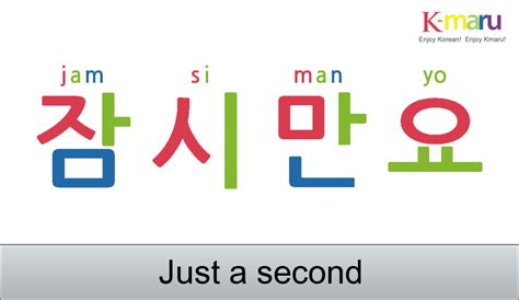 just a second kmaru enjoy korean enjoy kmaru