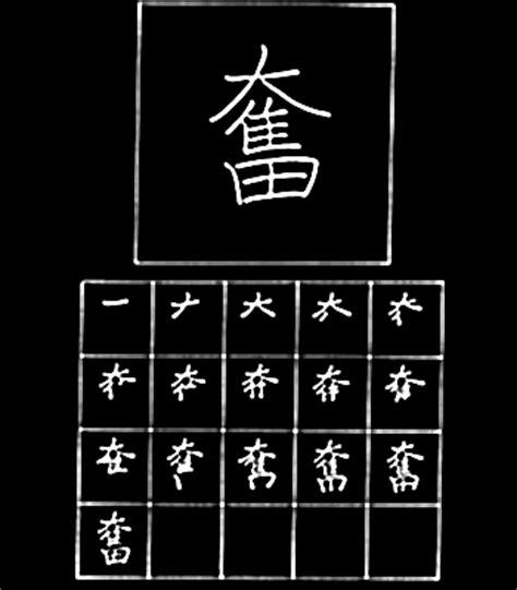 Belajar Menulis Hiruf Han 4 12 Guratan belajar menulis kanji 94 奮並閉陛片補暮宝訪亡 belajar bahasa jepang bersama