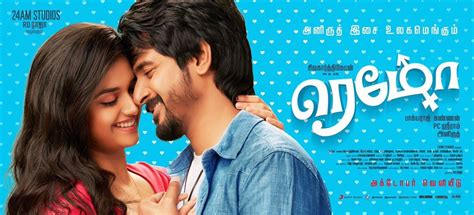 remo romantic images remo movie 1st first day box office collections
