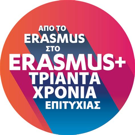 resources european commission erasmus στο προσκήνιο to erasmus φέρνει κοντά τους ανθρώπους