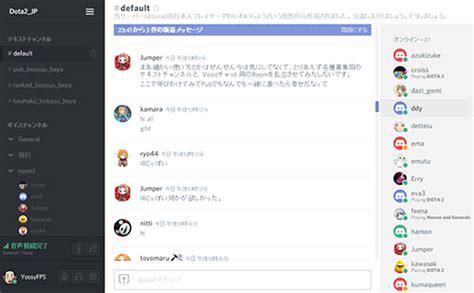 discord dota 2 indonesia ゲーマー向けのコミュニケーションツール discord に dota 2 の日本コミュニティチャンネル開設