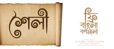 design bangla font font mm rahman design