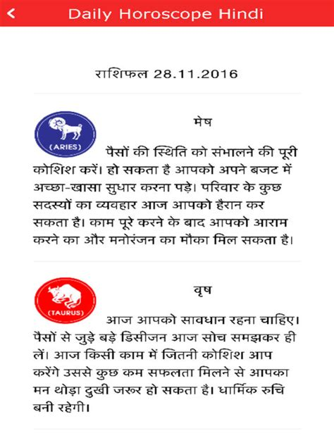 b alphabete rashiful bengali calendar 2017 with rashifal on the app store