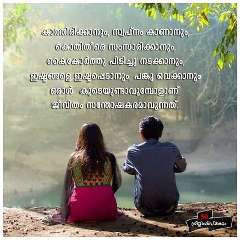 pin malayalam romantic love sms funny quotes on pinterest gallery for malayalam love feeling love quotes best