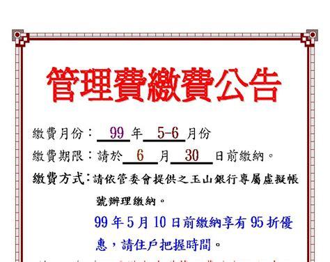 圣路易时报黄页a Z 問鼎市政 社區管理委員會 4 28 5 6月管理費繳費公告