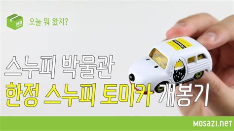 Tomica Snoopy Tokyo Museum Limited 오늘 뭐 왔지 스누피 박물관 한정 스누피 토미카 개봉기 snoopy museum limited edition tomica