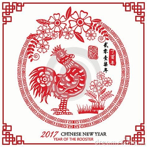 new year zodiac rooster 2017 lunar new year of the rooster new year