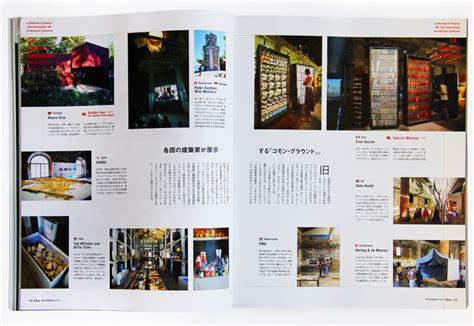 designboom editor casa brutus magazine questionnaire editor in chief ko