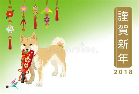 new year japan 2018 japanese new year card 2018 shiba inu carrying a