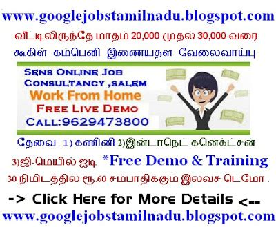google adsense tutorial in tamil online part time jobs in tamilnadu how to make money with