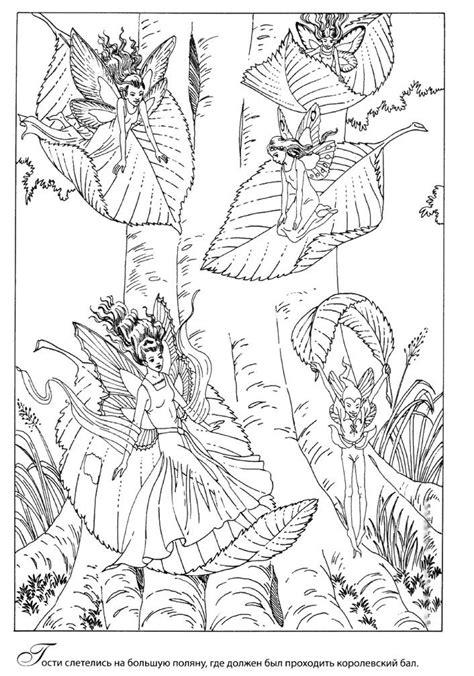 forest elf coloring pages 131 besten malen bilder auf pinterest malb 252 cher