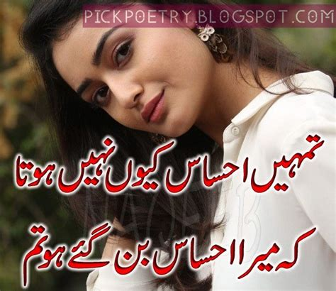 images of love poetry in urdu pictures love poetry in urdu daily quotes about love