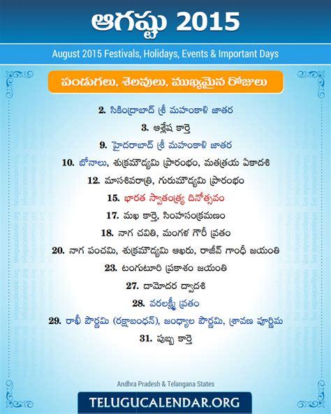 august 2015 telugu festivals holidays events telugu