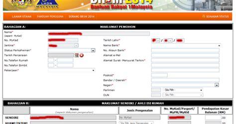 syarat membuat online shop pendaftaran dan permohonan online br1m 2014