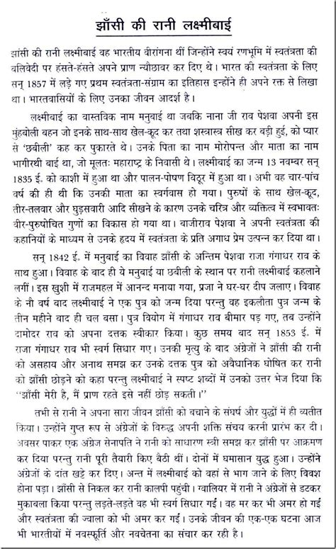 Essay On Subhadra Kumari Chauhan In by Essay On Jhansi Ki Rani Buy Paper