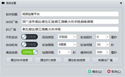 qt setvisible layout qt开发的视频监管平台分享 开源中国社区