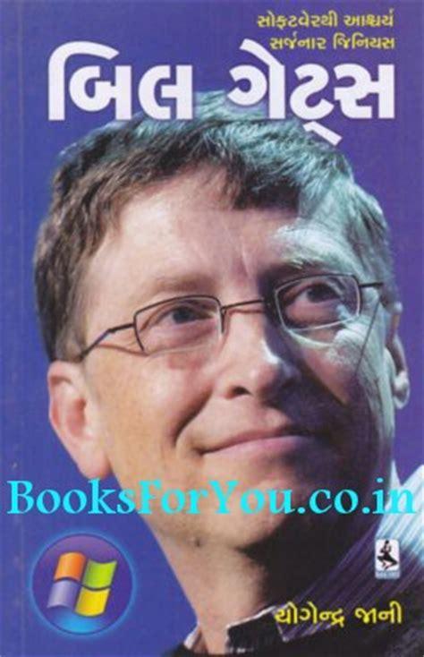 autobiography of bill gates in marathi bill gates biography essay writerstable web fc2 com