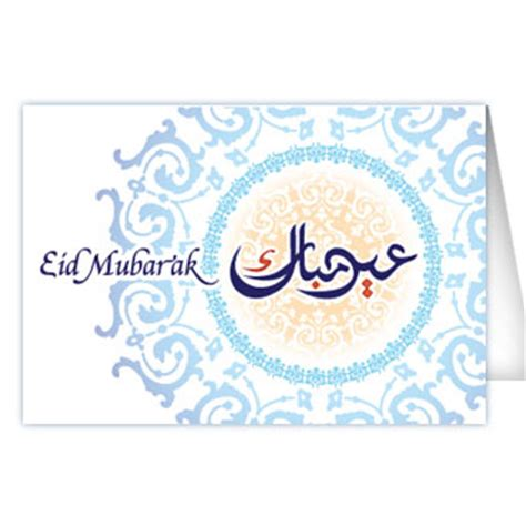 printable eid greeting cards free eid cards
