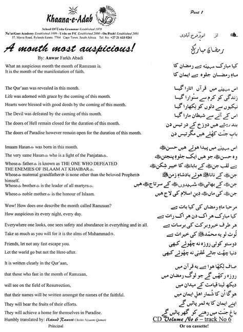 Naat Shareef in Urdu, Arabic and Persian: Kaash