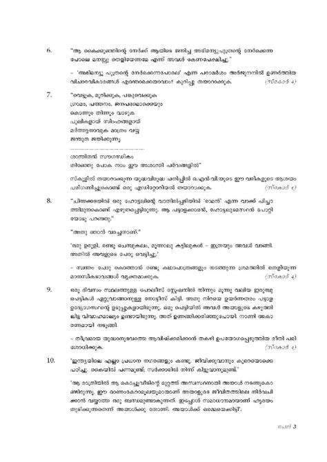 Kerala Mba 2014 Syllabus by Previous Question Papers For Sslc Kerala State Syllabus