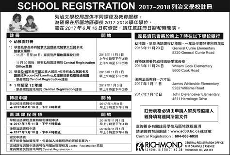 school registration   ecole secondaire hugh