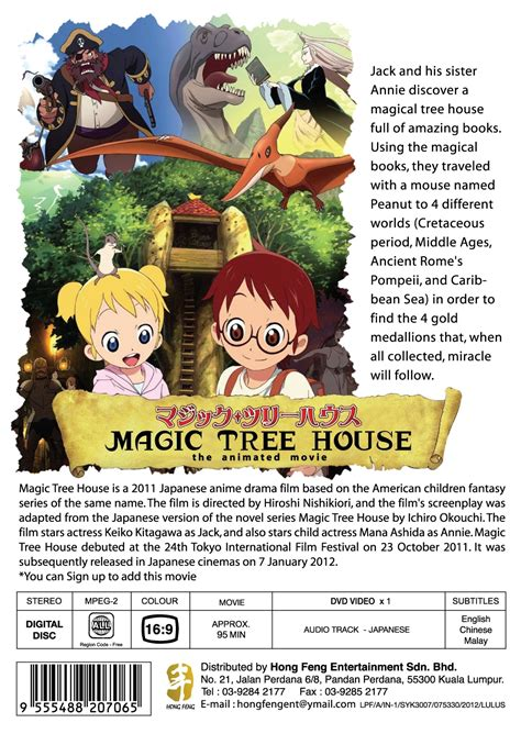 magic tree house movie dvd japanese anime magic tree house animated movie english sub region all dvd hd dvd blu ray
