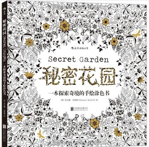 secret garden coloring book in stores secret garden jardim secreto book coloring books for